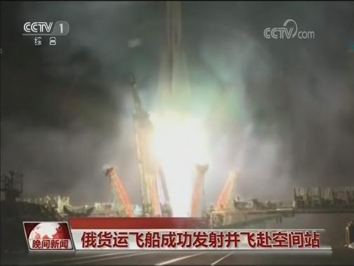 [视频]俄货运飞船成功发射并飞赴空间站