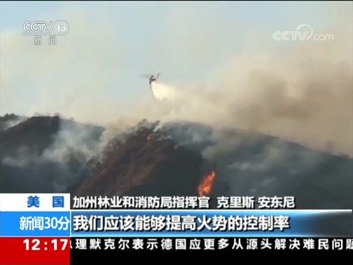 [新闻30分]美国 关注加州山火 消防直升机基地满负荷运转