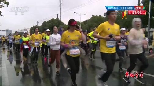 [田径]奔跑中国——2018年苏州(太湖)马拉松 1