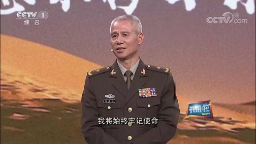 [开讲啦]任辉启:希望没有战争 但并不惧怕战争