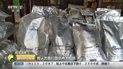 [国际财经报道]投资消费 圭亚那:咖啡市场不景气 厂商出招寻销路