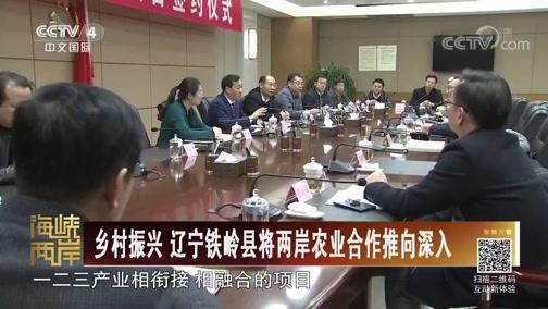 [海峡两岸]乡村振兴 辽宁铁岭县将两岸农业合作推向深入