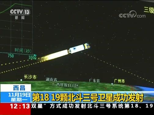 [新闻30分]西昌 第18 19颗北斗三号卫星成功发射