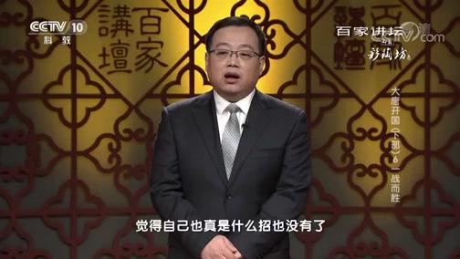 大唐开国(下部)6 一战而胜 百家讲坛 2018.11.19 - 中央电视台 00:36:51