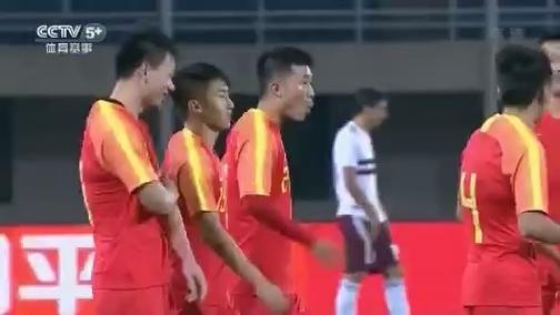 [國足]U21足球錦標賽:中國VS墨西哥 下半場