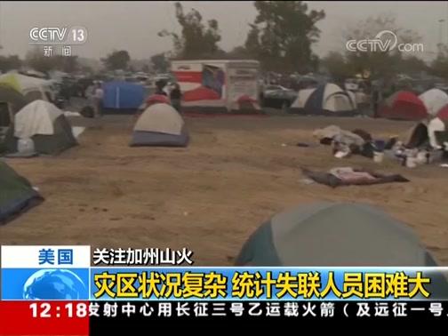 [新闻30分]关注加州山火 南北地区山火已致79人遇难