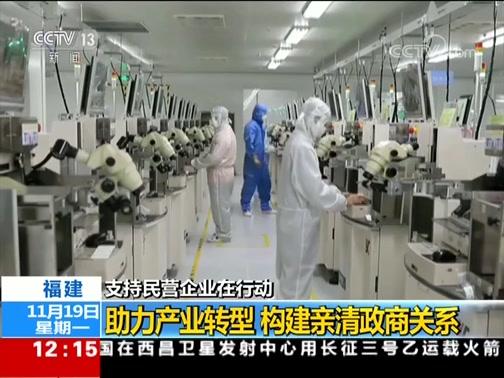 [新闻30分]支持民营企业在行动·福建 助力产业转型 构建亲清政商关系