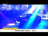 炫彩生活(美食汽车版) 2018.11.19 - 厦门电视台 00:11:55