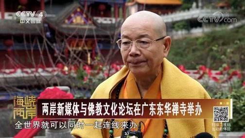 [海峡两岸]两岸新媒体与佛教文化论坛在广东东华禅寺举办