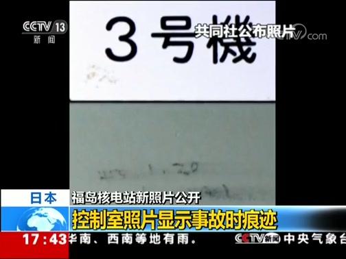 [新闻直播间]日本 福岛核电站新照片公开 控制室照片显示事故时痕迹