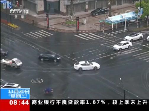 [朝闻天下]中央气象台 北方大部晴天 南方阴雨不断