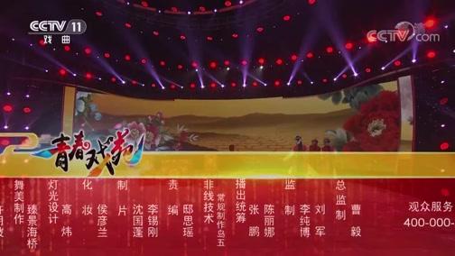 20181120 多剧种展演 豫剧精彩片段