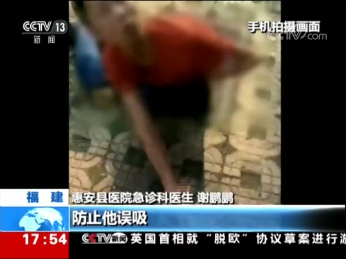 [新闻直播间]福建 男子突发疾病倒地 居民合力救治