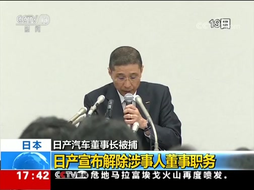[新闻直播间]日本 日产董事长涉嫌经济问题被捕