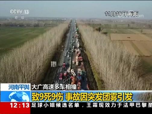 [新闻30分]河南平舆 大广高速多车相撞 致9死9伤 事故因突发团雾引发