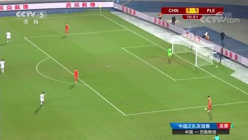 [國足]國際足球友誼賽:中國VS巴勒斯坦 下半場
