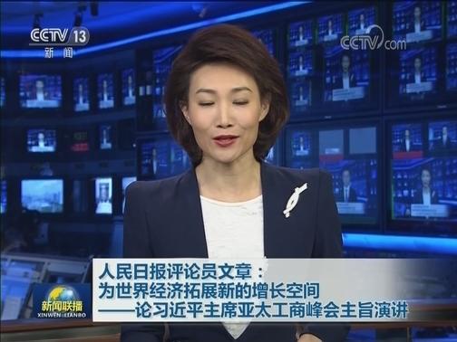 [视频]人民日报评论员文章:为世界经济拓展新的增长空间——论习近平主席亚太工商峰会主旨演讲