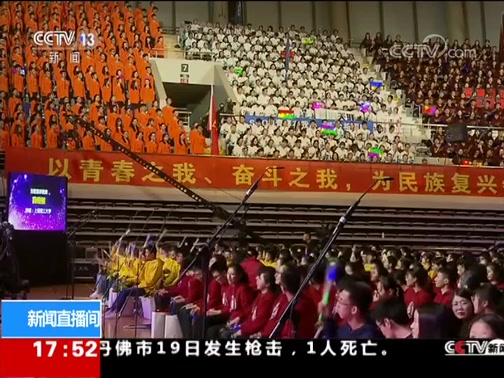 [新闻直播间]上海 大学生校园歌会 唱响时代风采