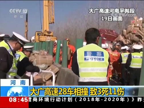 [朝闻天下]河南 大广高速28车相撞 致3死11伤