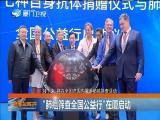 新闻斗阵讲 2018.11.20 - 厦门卫视 00:24:55