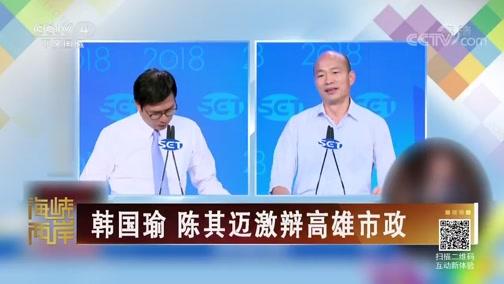 [海峡两岸]韩国瑜 陈其迈激辩高雄市政