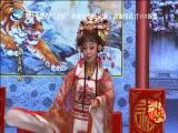 西宫艳朝(1) 斗阵来看戏 2018.11.20 - 厦门卫视 00:47:57