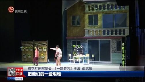 """[贵州新闻联播]花灯戏《一路芬芳》艺术再现贵州""""三变""""改革"""