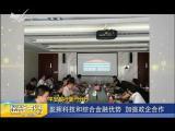 炫彩生活(房产财经版) 2018.11.20 - 厦门电视台 00:10:05