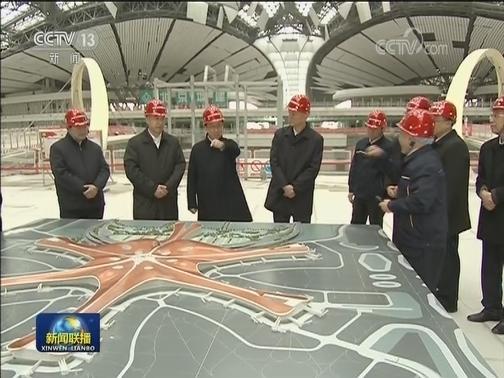 [视频]韩正调研北京大兴国际机场建设
