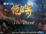 施公案(五十九)张桂兰招亲 斗阵来讲古 2018.11.21 - 厦门卫视 00:29:04