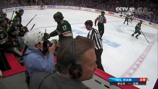 [NHL]常规赛:渥太华参议员VS明尼苏达狂野 第一节