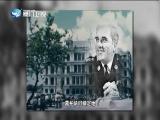 1974香港掀起廉政风暴 两岸秘密档案 2018.11.21 - 厦门卫视 00:41:16