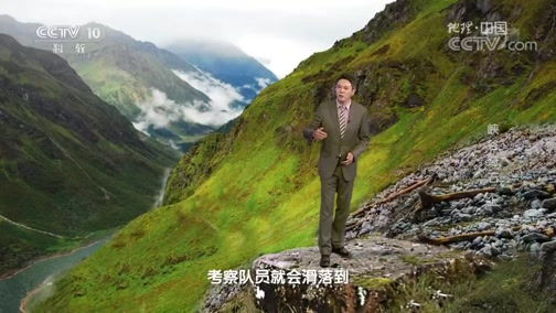 《地理·中国》秘境寻踪·峡谷奇石(上) 00:24:13