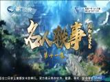 名人轶事·闽南先贤篇(十一) 斗阵来讲古 2018.11.23 - 厦门卫视 00:29:31