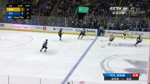 [NHL]常规赛:纳什维尔掠夺者VS圣路易斯蓝调 第三节