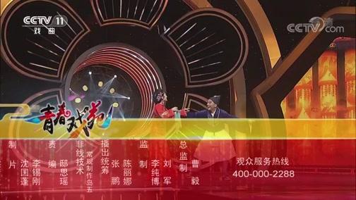 20181124 多剧种展演 黄梅戏经典剧目
