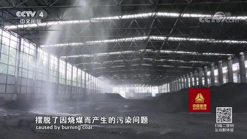 """""""淄博蓝""""回归记 走遍中国 2018.11.23 - 中央电视台 00:26:20"""