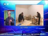 两岸共同新闻(周末版) 2018.11.24 - 厦门卫视 00:58:44