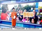 特区新闻广场 2018.11.25 - 厦门电视台 00:23:26
