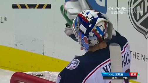 [NHL]常规赛:哥伦布斯蓝衣2-4匹兹堡企鹅 集锦