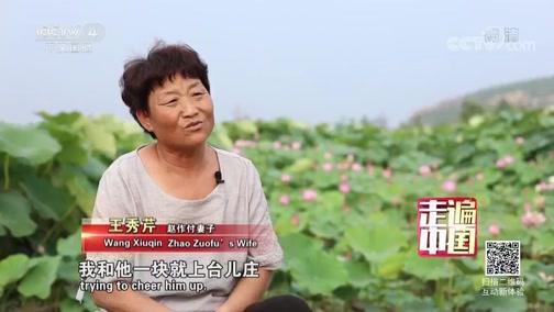 5集系列片《煤城变身记》(1) 煤城变绿城 走遍中国 2018.11.27 - 中央电视台 00:26:20