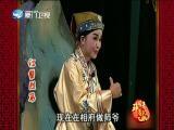 红鬃烈马(2) 斗阵来看戏 2018.11.25 - 厦门卫视 00:49:04