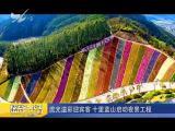 炫彩生活(房产财经版) 2018.11.23 - 厦门电视台 00:09:57