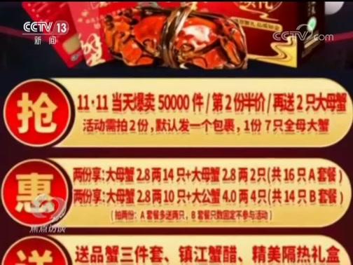 """《焦点访谈》 20181126 诚信建设万里行 """"过水蟹""""横行阳澄湖"""