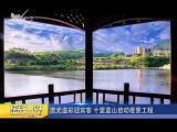 炫彩生活(房产财经版) 2018.11.27 - 厦门电视台 00:10:17