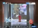 施公案(六十二)小白龙送信 斗阵来讲古 2018.11.27 - 厦门卫视 00:29:58