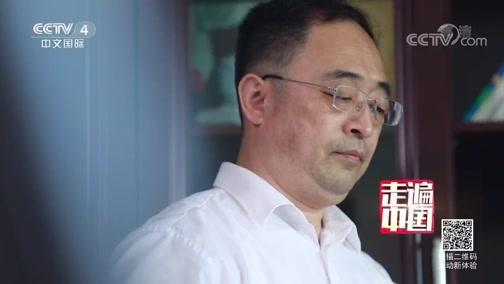 《煤城变身记》(2) 老矿变形记 走遍中国 2018.11.27 - 中央电视台 00:26:20