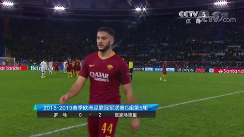 [欧冠]G组第5轮:罗马VS皇家马德里 下半场