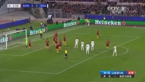 [歐冠]G組第5輪:羅馬VS皇馬 上半場