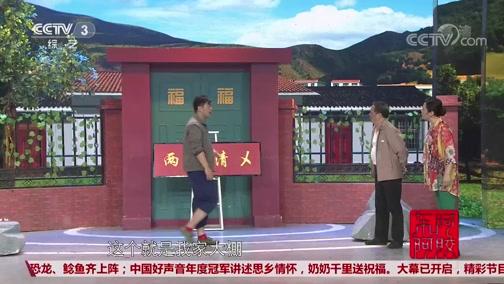 《挂匾》郑挺 吕丽莎 陈健民